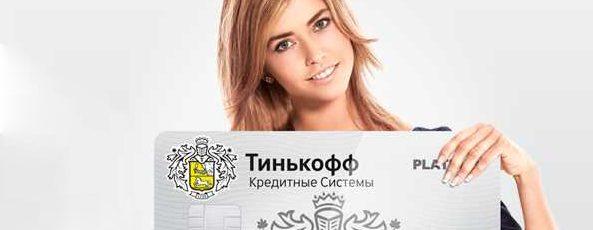 Cartão de crédito para a mãe Rússia